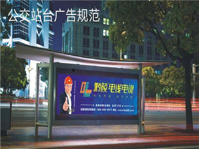 公交站台广告规范
